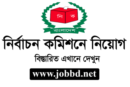 Bangladesh Election Commission Job Circular 2020 – www.ecs.gov.bd