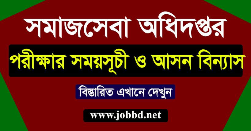 Department Of Social Service DSS Exam Date 2019 – www.dss.gov.bd
