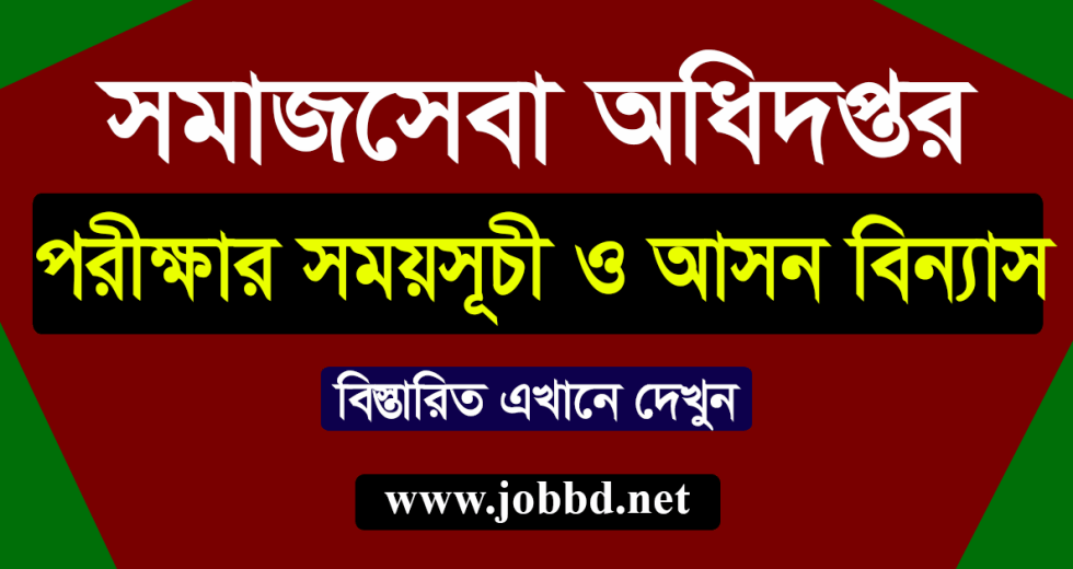 Department Of Social Service DSS Exam Date 2018 – www.dss.gov.bd