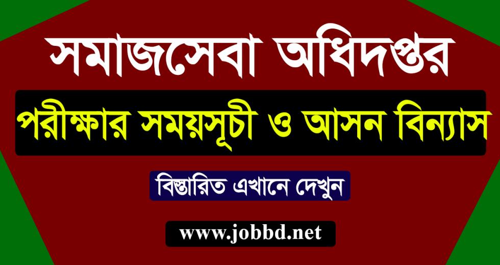 Department Of Social Service DSS Exam Date 2018 – www.dss.gov.bd