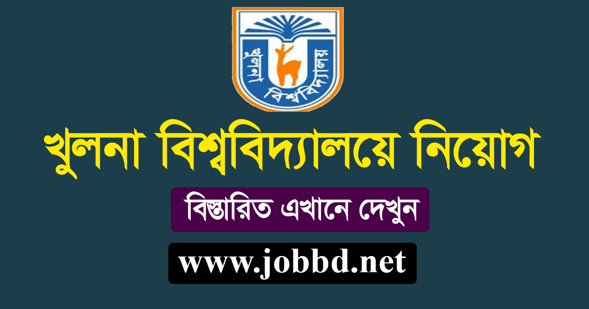 Khulna University Job Circular 2020 – www.ku.ac.bd