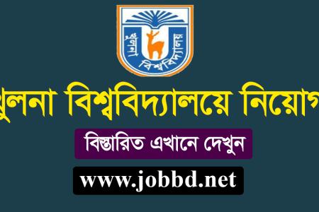 Khulna University Job Circular 2019 – www.ku.ac.bd