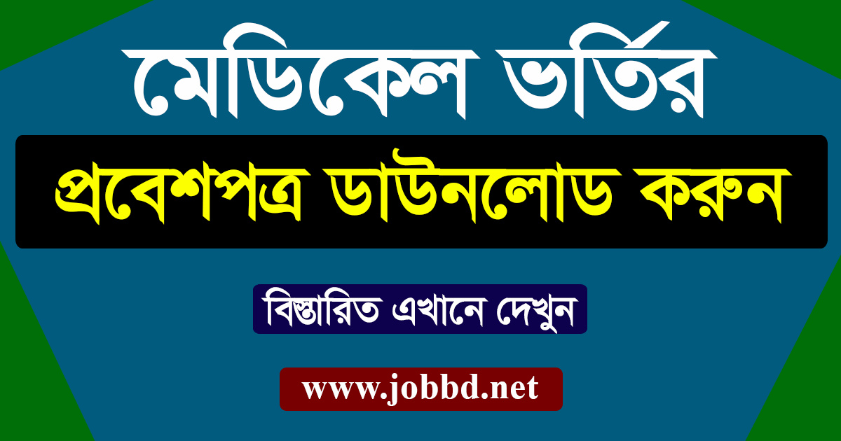 Medical Admit Card Download 2019- www.dghs.teletalk.com.bd