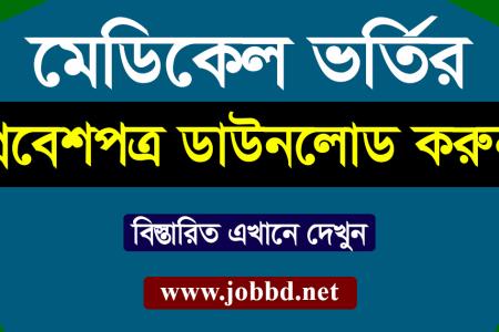 Medical Admit Card Download 2019- www.dghs.teletalk.com.bd