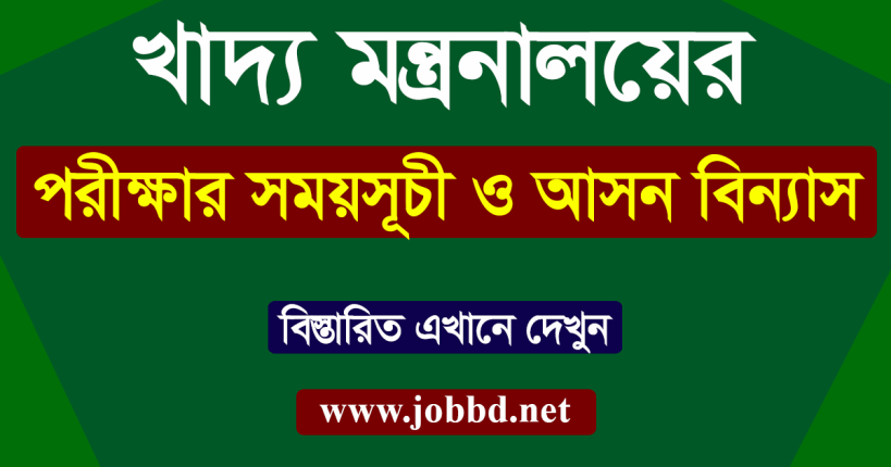 Ministry of Food Exam Date 2020 & Seat Plan  | www.mofood.gov.bd