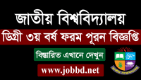 National University Degree 3rd Year Form Fill Up Notice 2018 – nu.edu.bd