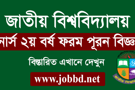 National University Honours 2nd Year Form Fill Up Notice 2018-nu.ac.bd