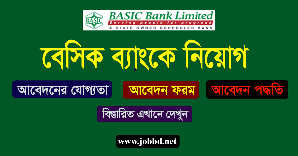 Basic Bank Limited Job Circular 2018 – www.basicbanklimited.com