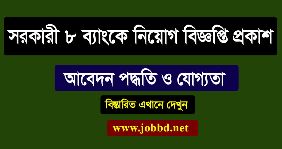 Combined Bank Job Circular 2018 – www.erecruitment.bb.org.bd