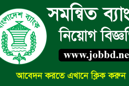 Combined Bank Job Circular 2021 – www.erecruitment.bb.org.bd