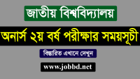 NU Honours 2nd Year Exam Routine 2018 – www.nu.edu.bd