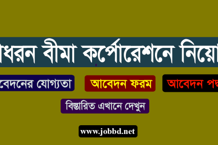 Sadharan Bima Corporation Job Circular 2019 – www.sbc.teletalk.com.bd