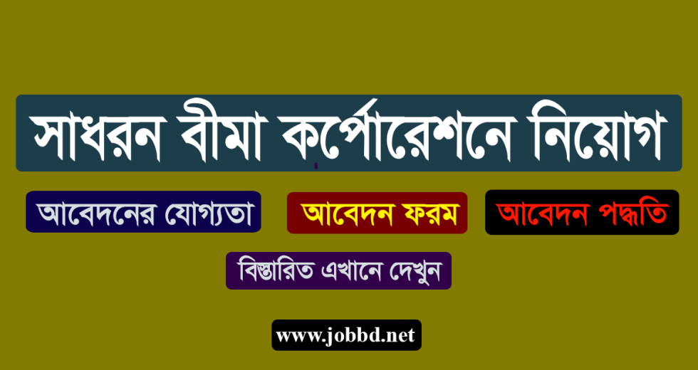 Sadharan Bima Corporation Job Circular 2018 – www.sbc.teletalk.com.bd