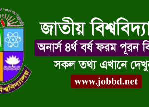 NU Honours 4th Year Form Fill Up Notice 2018 | www.nu.ac.bd