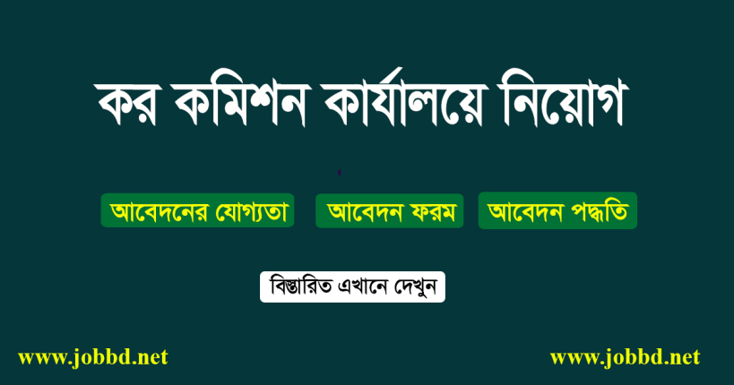 Tax Commissioner Office Job Circular 2019 – tax.bogra.gov.bd