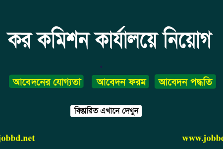 Tax Commissioner Office Job Circular 2021 – tax.bogra.gov.bd