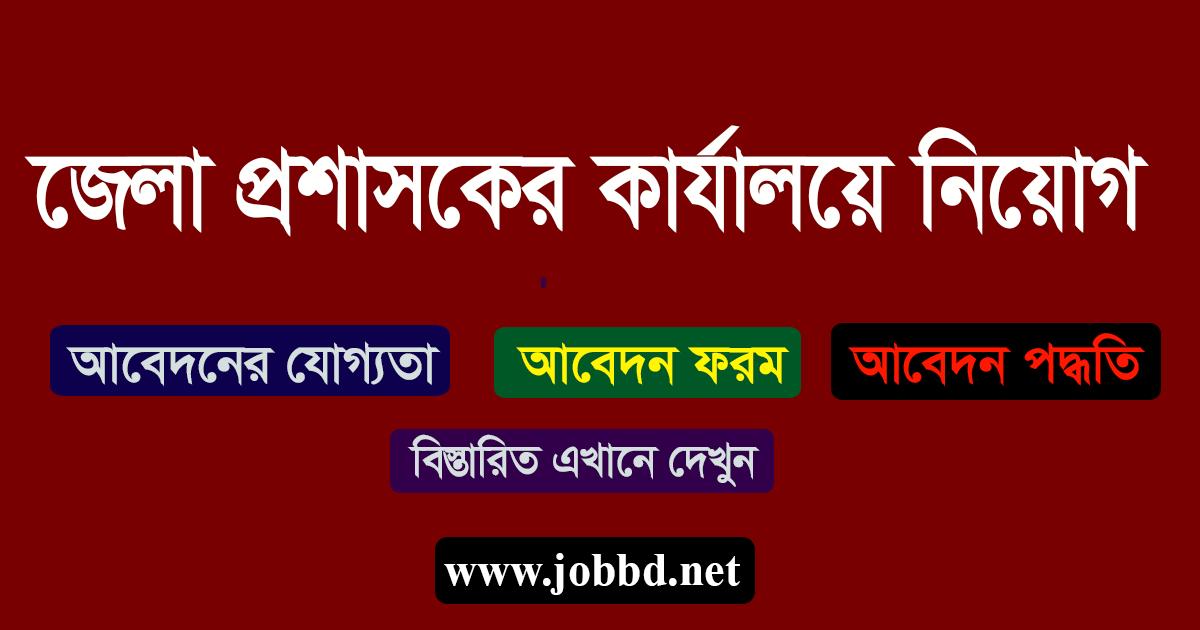 Jamalpur District Commissioner Office Job Circular 2020