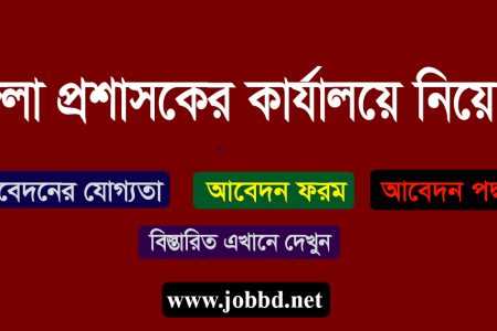 Jamalpur District Commissioner Office Job Circular 2020