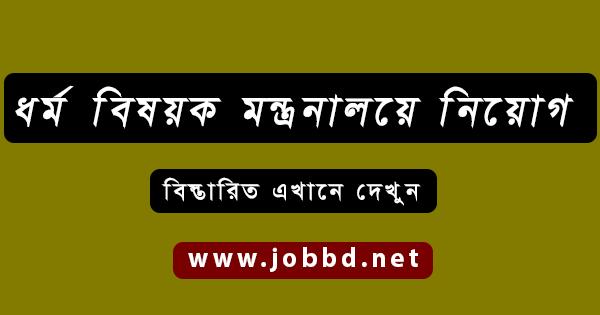 Ministry of Religious Affairs Job Circular 2018 – www.mora.gov.bd