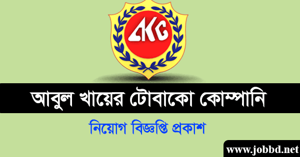 Abul Khair Tobacco Job Circular 2020 Apply Process