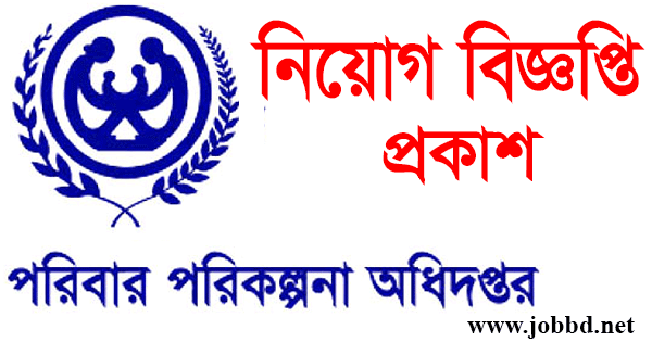 Directorate General of Family Planning Job Circular 2019