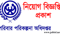 Union Parishad Family Planning Center Job Circular 2019