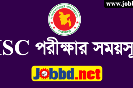 HSC Exam Routine 2020 All Education Board HSC Routine PDF Download
