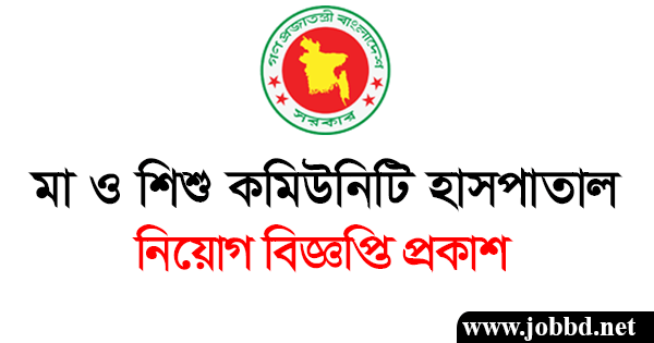 Mother and Child Community Health Center Job Circular 2019