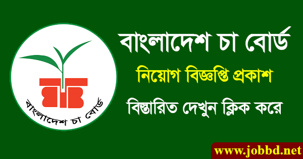 Bangladesh Tea Board Job Circular 2020-www.teaboard.gov.bd