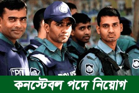 Bangladesh Police Constable Job Circular 2020 – www.police.gov.bd