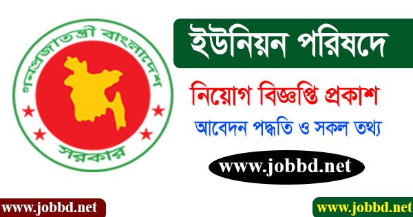 Union Parishad Job Circular 2020 Application Form
