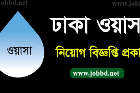 Dhaka Wasa Job Circular 2020 Job Application form-dwasa.org.bd