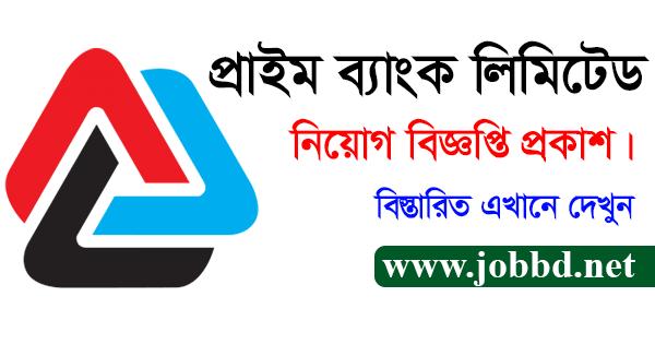 Prime Bank Limited Job Circular 2020 – www.primebank.com.bd