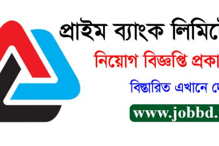 Prime Bank Limited Job Circular 2021 – www.primebank.com.bd