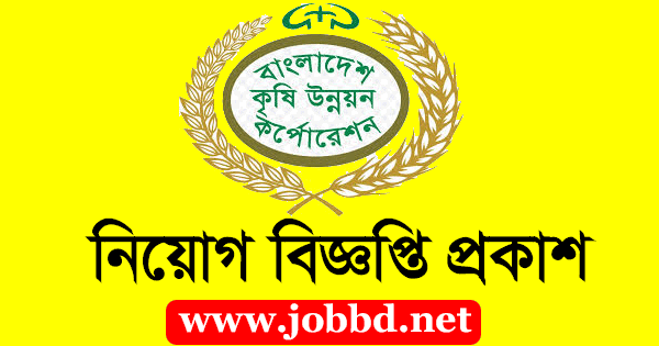 BADC Job Circular 2020 Bangladesh Agricultural Development Corporation