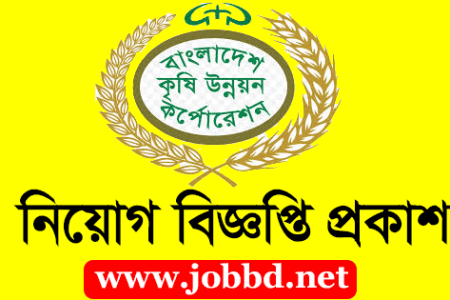 BADC Job Circular 2021 Bangladesh Agricultural Development Corporation