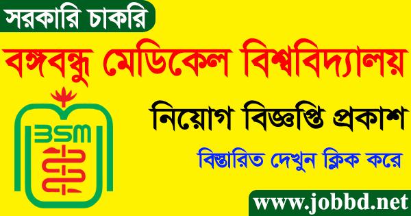 BSMMU Job Circular 2021-www.bsmmu.edu.bd