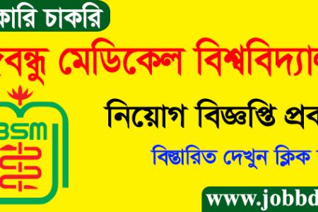 BSMMU Job Circular 2020-www.bsmmu.edu.bd
