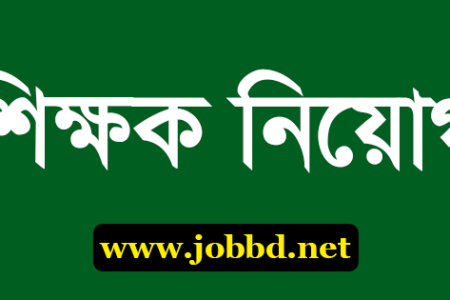 Teacher Job Circular 2020 Apply Process – www.jobbd.net