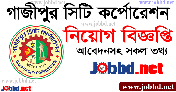 Gazipur City Corporation Job Circular 2020 Application Form