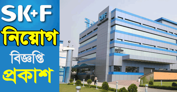 Eskayef Pharmaceuticals Job Circular 2021 Online Application form