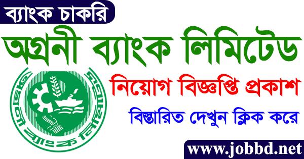 Agrani Bank Job Circular 2020 Job Application Form Download Online