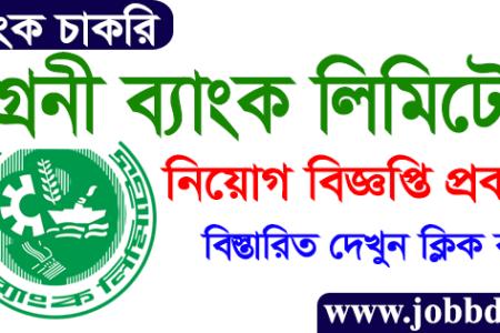 Agrani Bank Job Circular 2021 Job Application Form Download Online