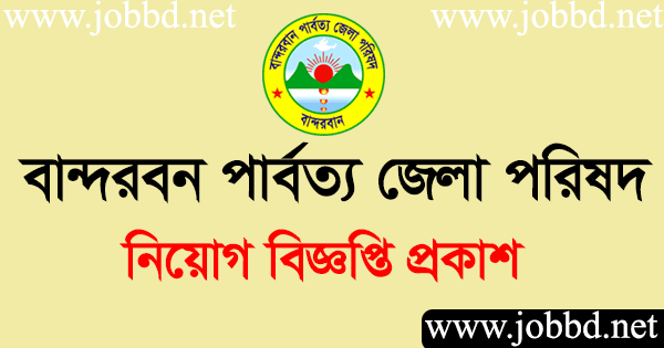 Bandarban Hill District Council BHDC Job Circular 2020
