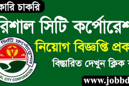 Barisal City Corporation Job Circular 2020 Application Form Download
