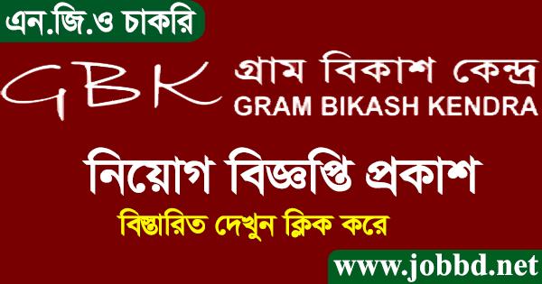 Gram Bikash Kendra Job Circular 2021 Application Form-www.gbk-bd.org