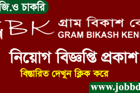 Gram Bikash Kendra Job Circular 2020 Application Form-www.gbk-bd.org