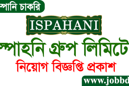Ispahani Group Job Circular 2020 Online application form Download