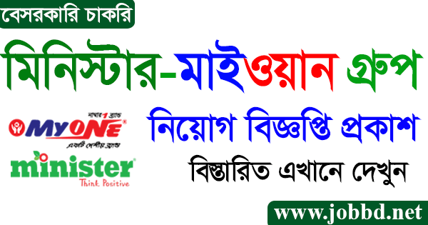 Minister Myone Job Circular 2020 Online Application Form Download