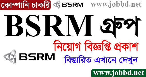 BSRM Group Job Circular 2020 Application Form Download